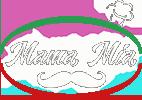 Mama Mia Markelo